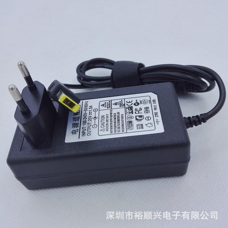 20v1.5A电源适配器