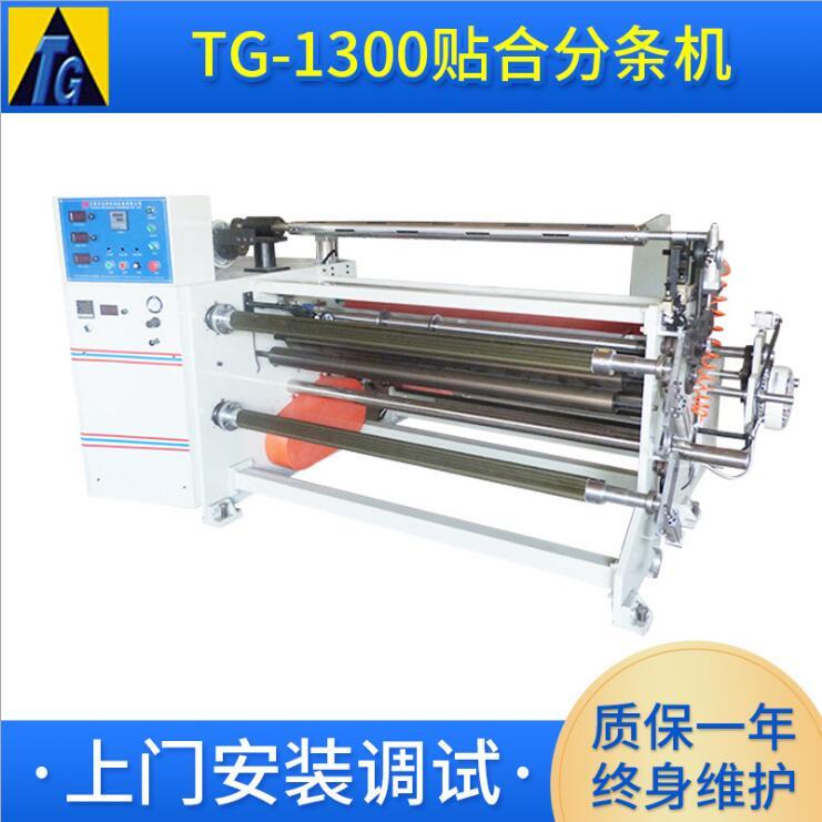 TG-1300 贴合分条机