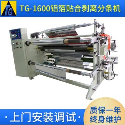 TG-1600金属铝箔剥离贴合分条机 大型多功能数控自动分条机定制