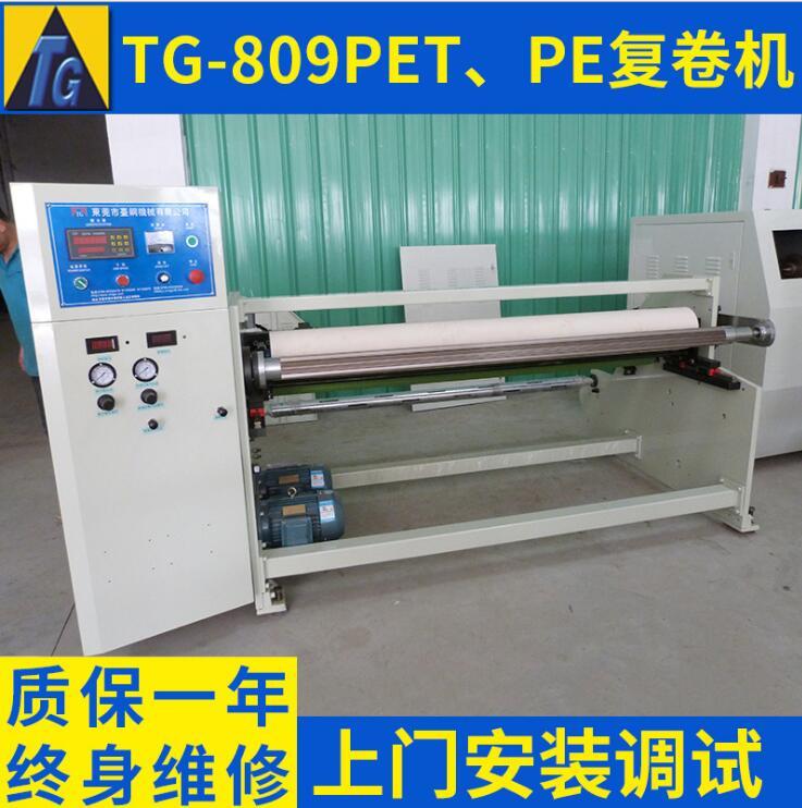 TG-809自动PE缠绕膜分切复卷机 高速PET缠绕膜薄膜复卷机