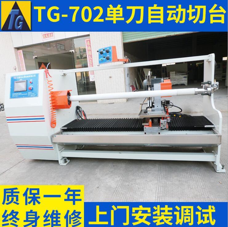 TG-702单刀单轴保护膜3M胶切台 美纹纸卷筒纸双面胶带自动切台机