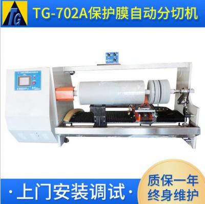 TG-702A普通自动双面胶纸分切机 伺服进刀保护薄膜分切机定制厂家