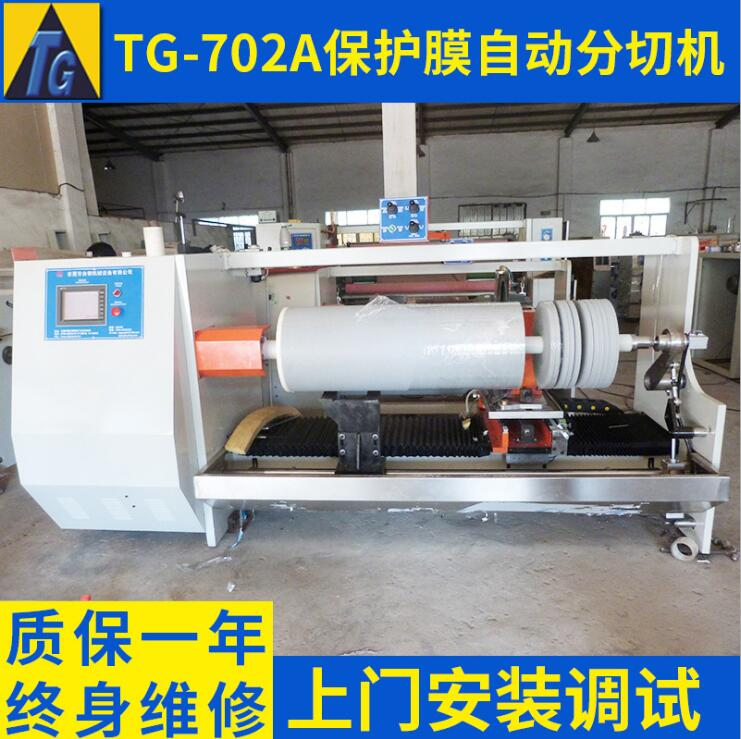 TG-702A普通自动双面胶纸分切机