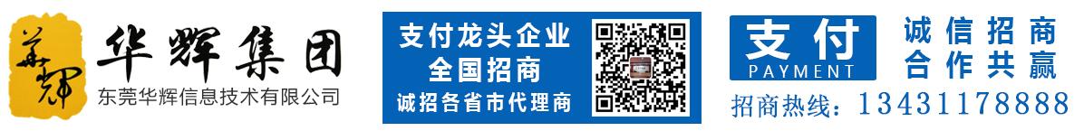 东莞市华辉集团官网
