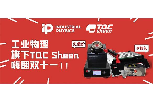 冲啊,检测人!!|TQC Sheen涂料检测设备嗨翻双十一,百款仪器,万般实惠!