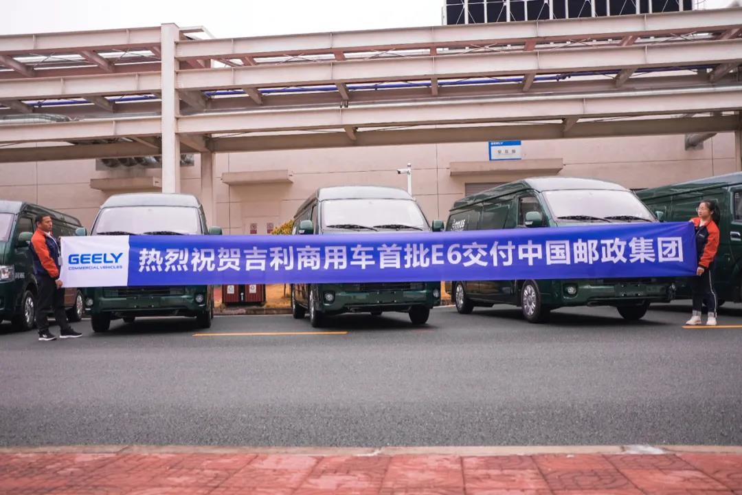 远程E6交付中国邮政,助力全国绿色物流体系建设
