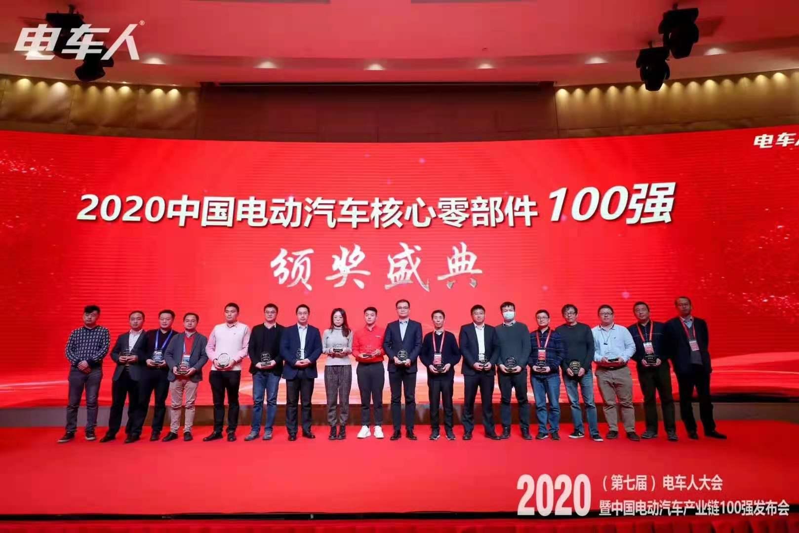 电车人独家重磅发布:2020中国电动汽车核心零部件100强榜