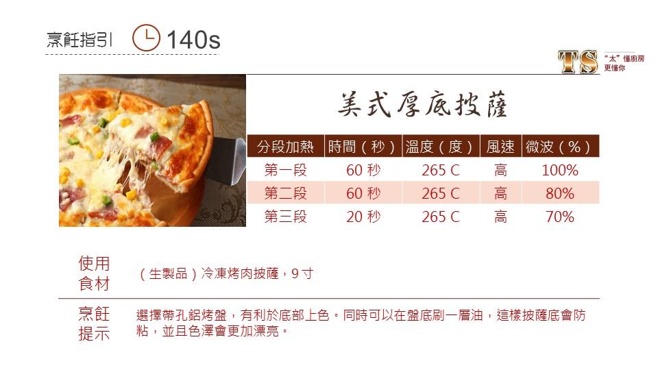 美式厚底披薩
