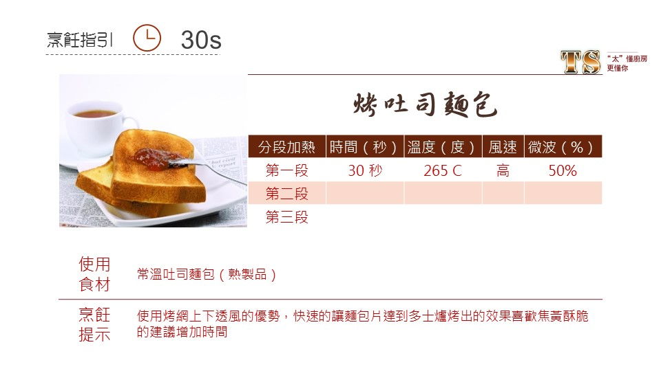 烤吐司麵包