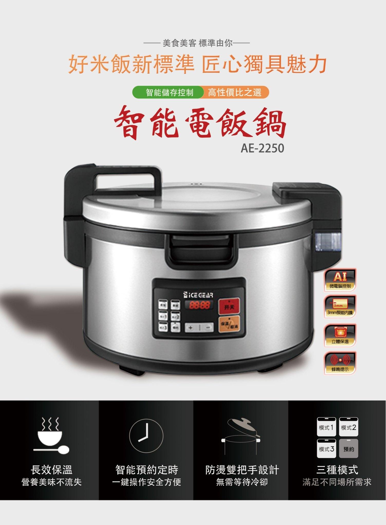 【AE-2250】50人份智能電飯鍋-智能控製/長效保溫/預約定時/高強度內膽