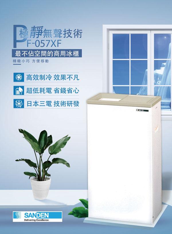 【PF-057XF】冷凍超小型商用冰櫃-極靜無聲/最不佔空間的商用冰櫃