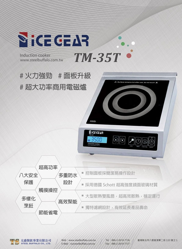 【TM-35T】升級款桌上型大功率商用電磁爐 | 連鎖餐飲品牌最愛