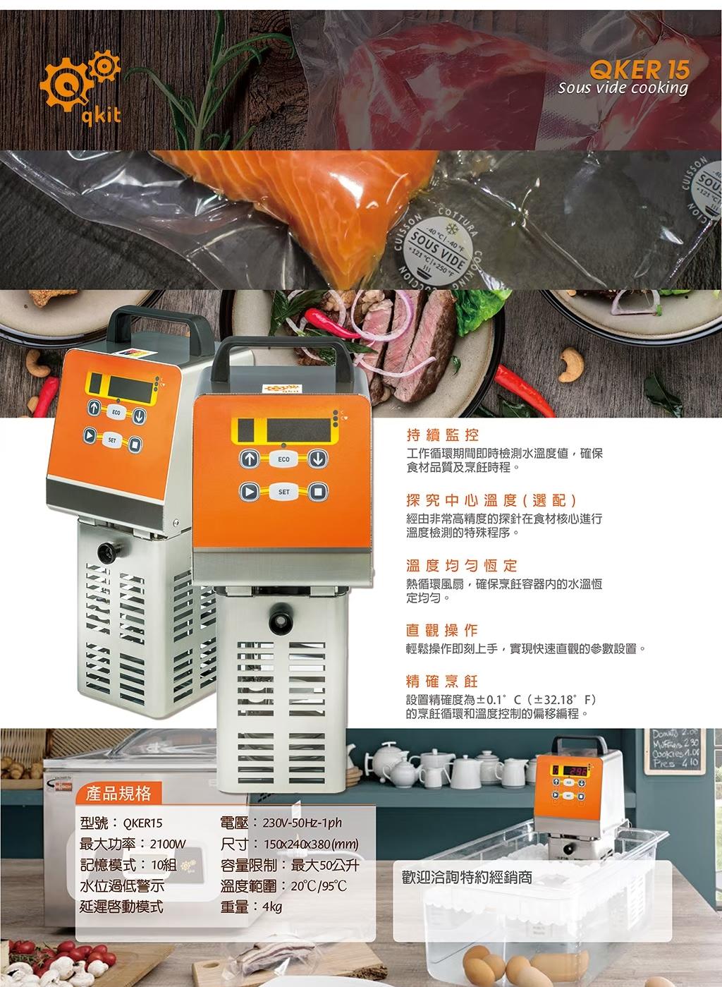QKER15 商用低溫烹調機
