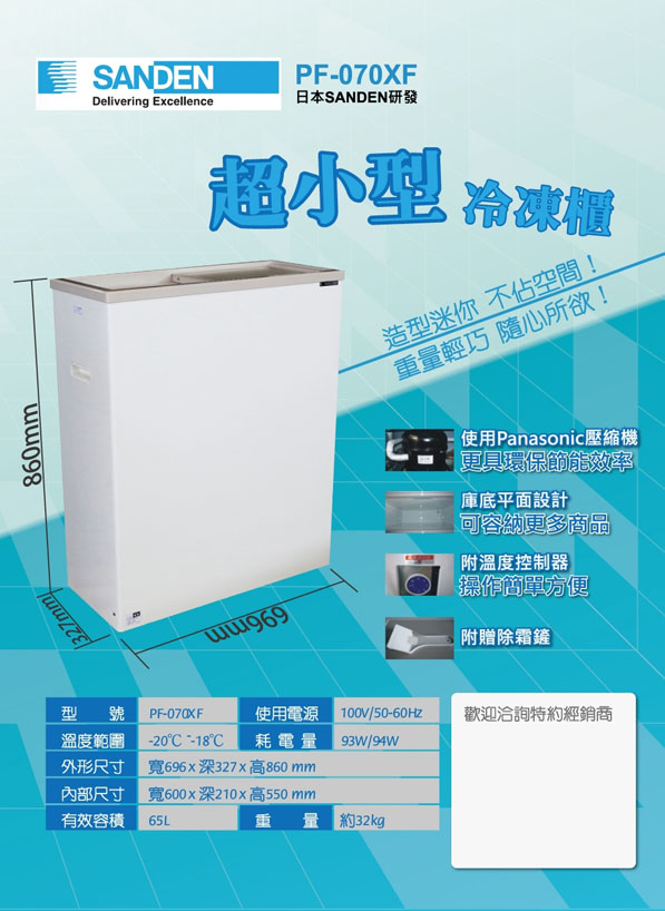 【PF-070XF】日本三電超小型商用冷凍櫃-強悍製冷 省電能手