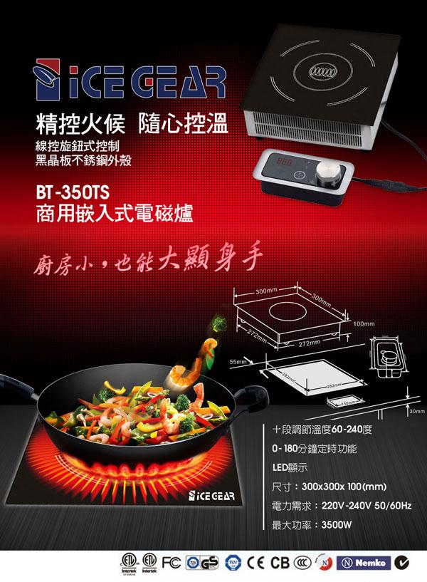 【BT-350Ts】線控崁入式商用電磁爐-同時滿足空間及大火力烹飪需求