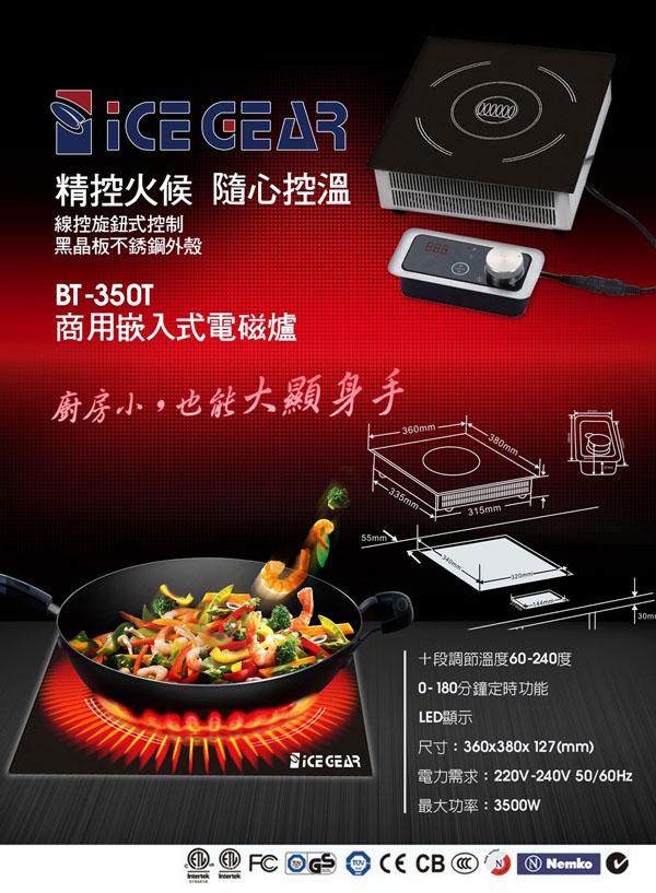 【BT-350T】線控崁入式商用電磁爐-同時滿足空間及大火力烹飪需求