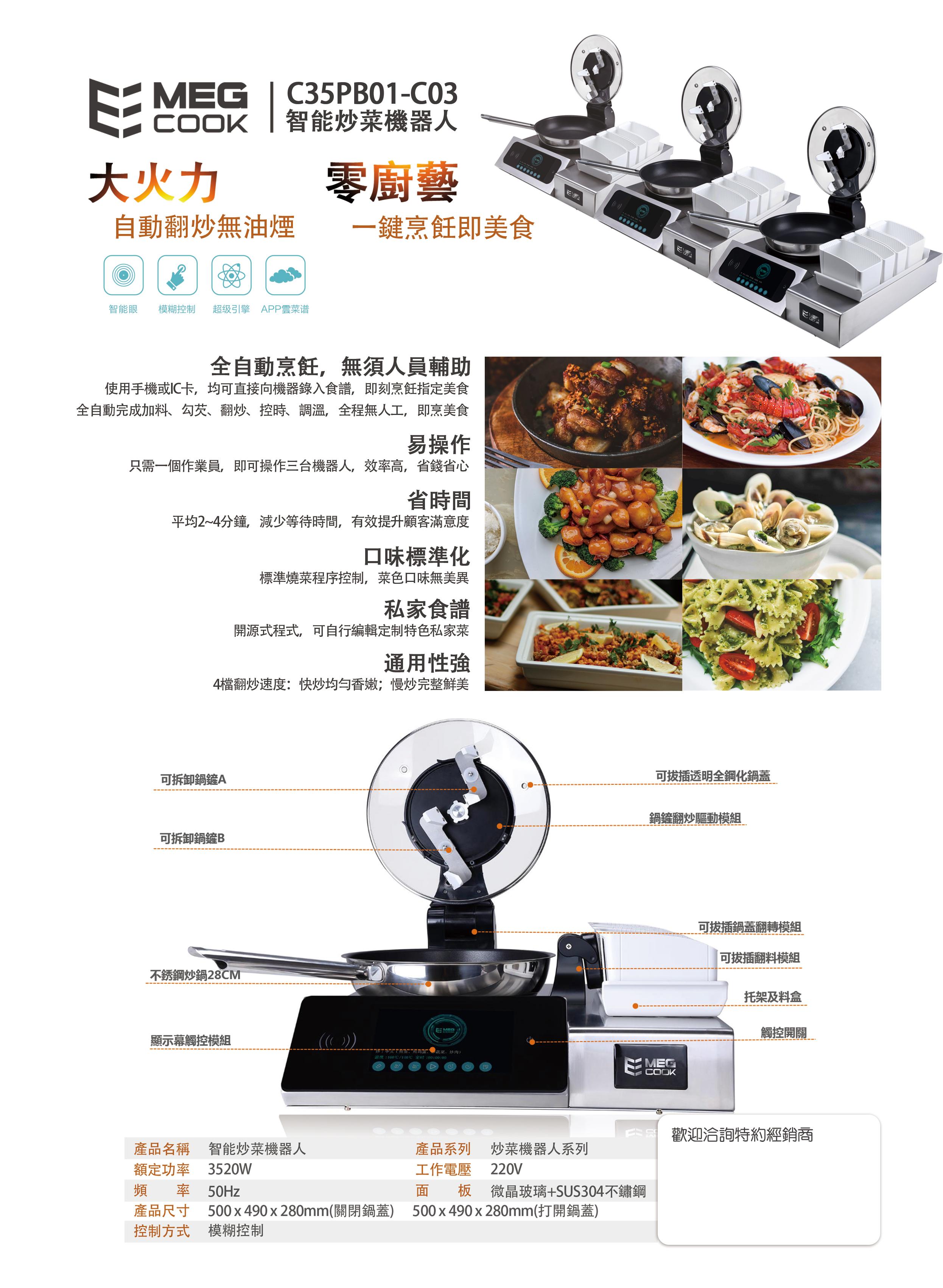 C35PB01-C03 智能炒菜機器人