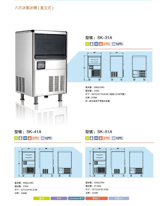 【SK-51A】角冰製冰機-商用全自動快速製冰(方冰)