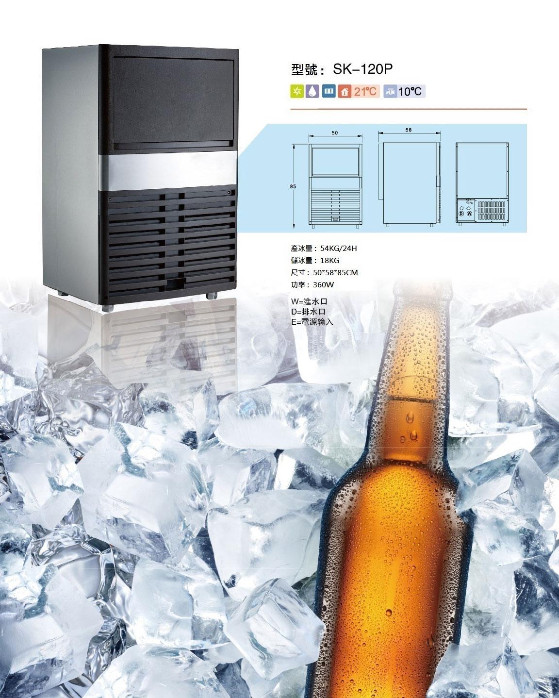 【SK-120P】角冰製冰機-商用全自動快速製冰(方冰)