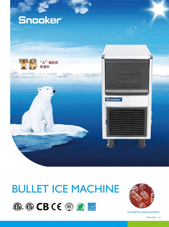 【SK-25C】彈型冰製冰機-商用全自動快速製冰(子彈冰)