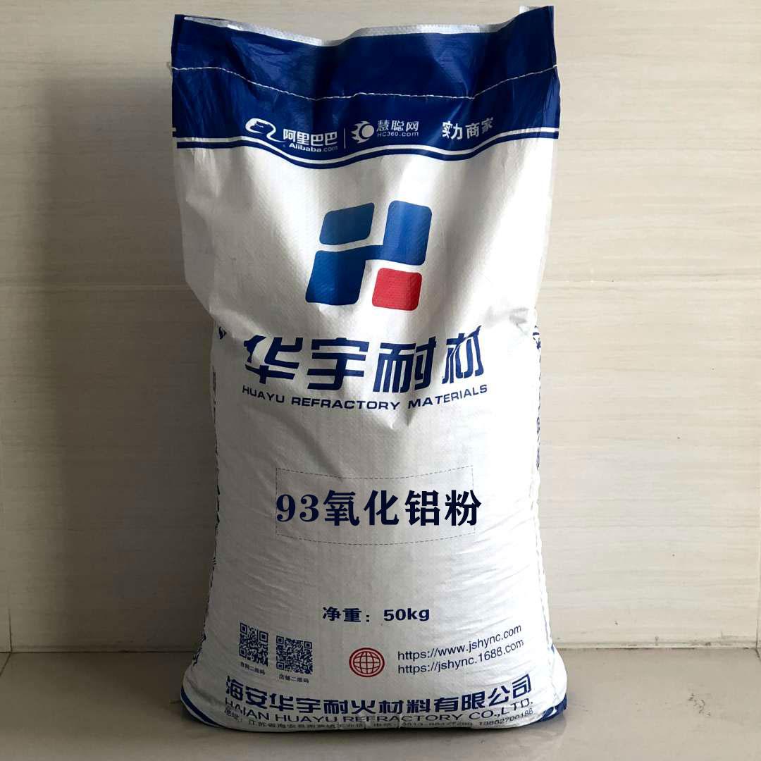 93氧化铝粉