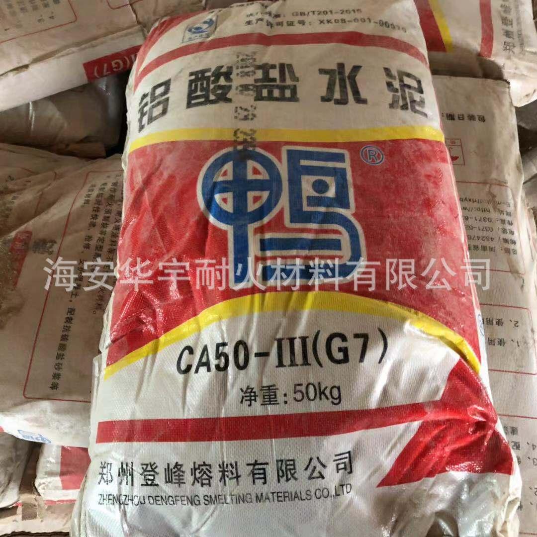 鸭牌耐火水泥CA50-725铝酸盐水泥高铝水泥 高温水泥 嘉耐 宇翔