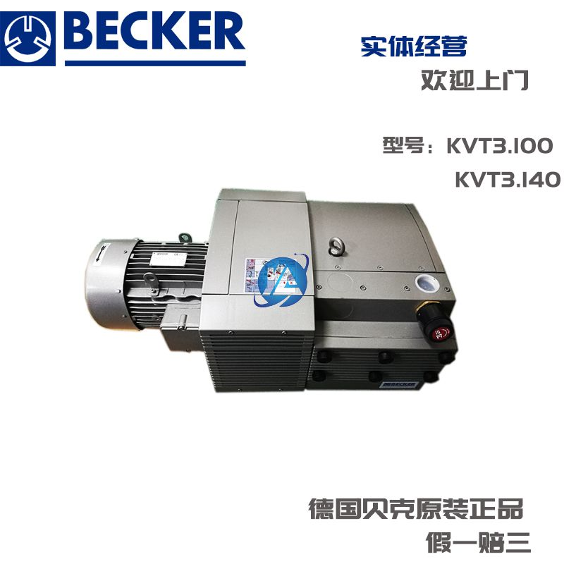 KVT3.140干单吸真空泵