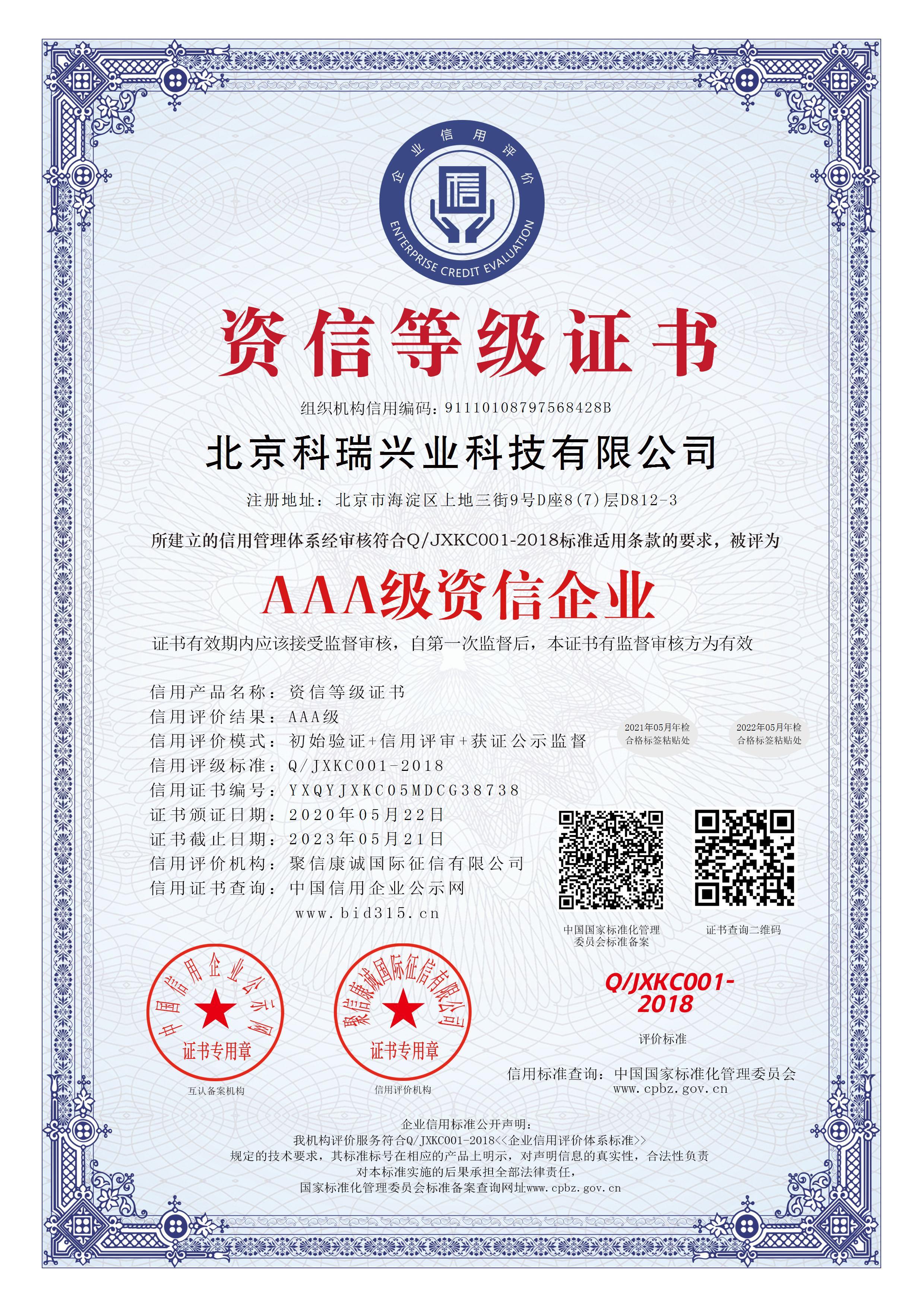 北京科瑞兴业科技有限公司_AAA级资信企业_中文版_电子版