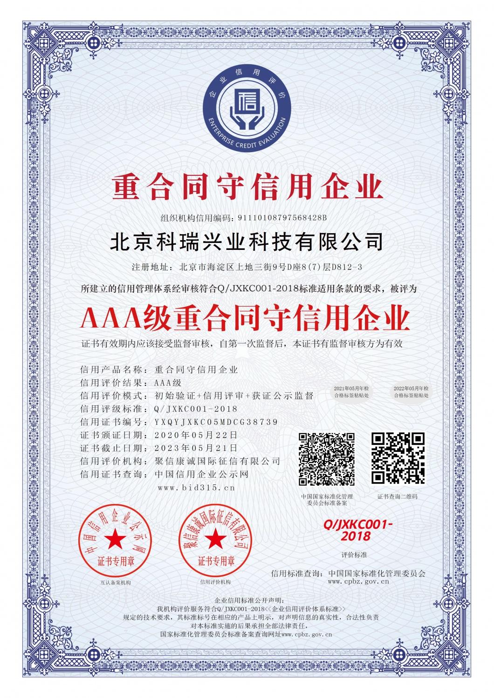 北京科瑞兴业科技有限公司_AAA级重合同守信用企业_中文版_电子版