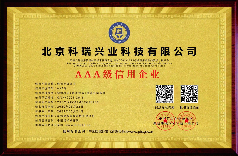 北京科瑞兴业科技有限公司_AAA级信用企业_牌匾_电子版