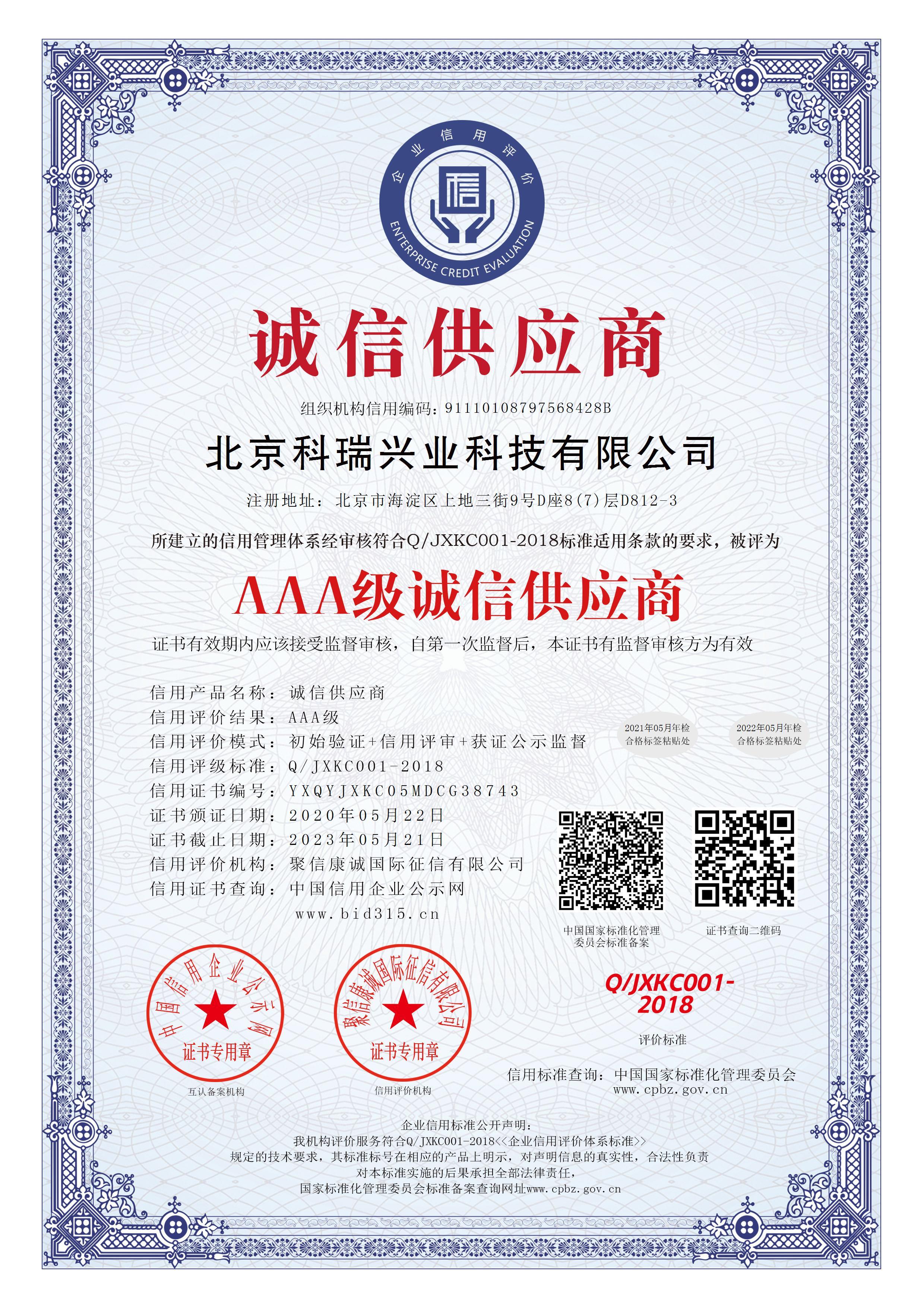 北京科瑞兴业科技有限公司_AAA级诚信供应商_中文版_电子版