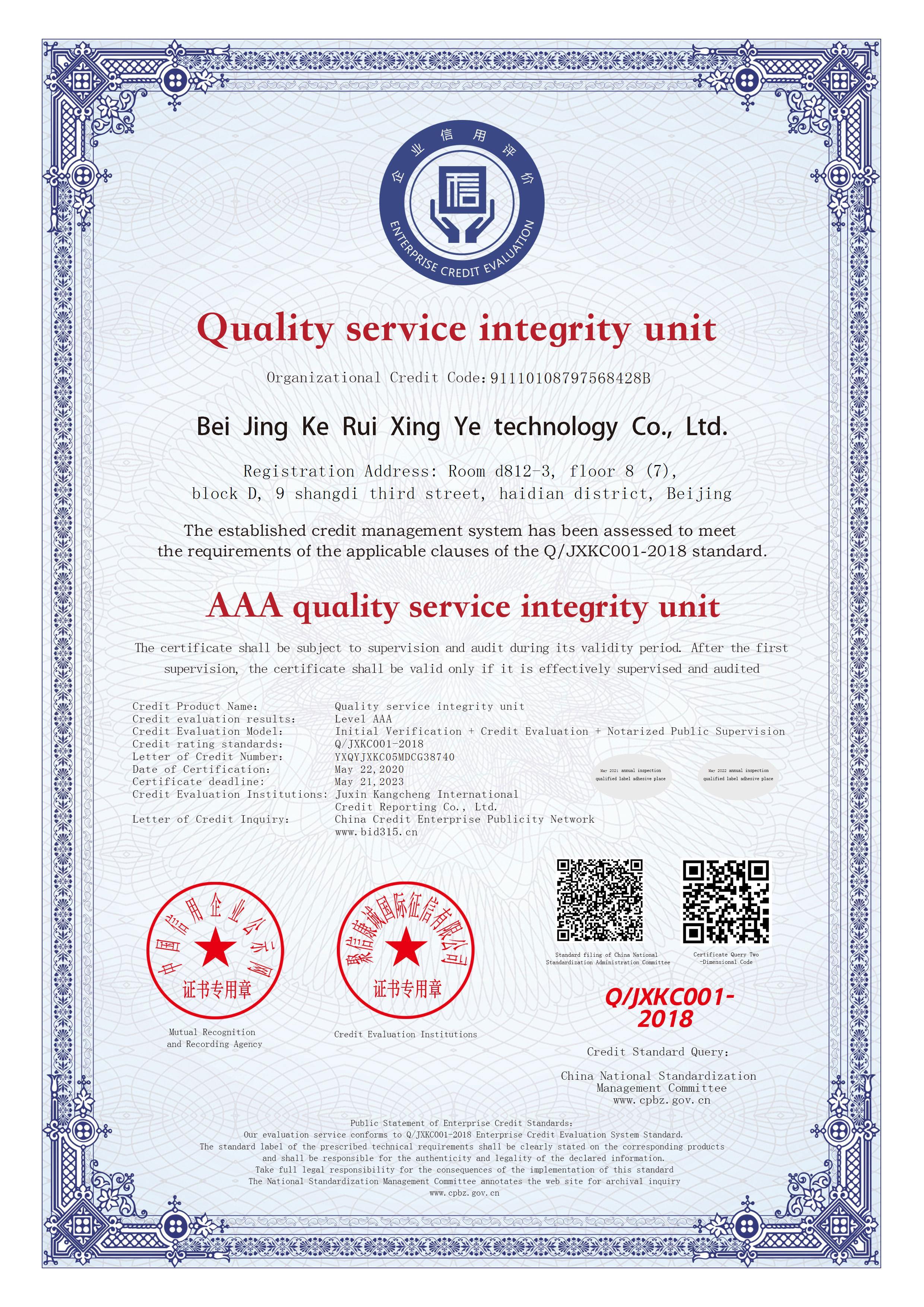 北京科瑞兴业科技有限公司_AAA级质量服务诚信单位_英文版_电子版