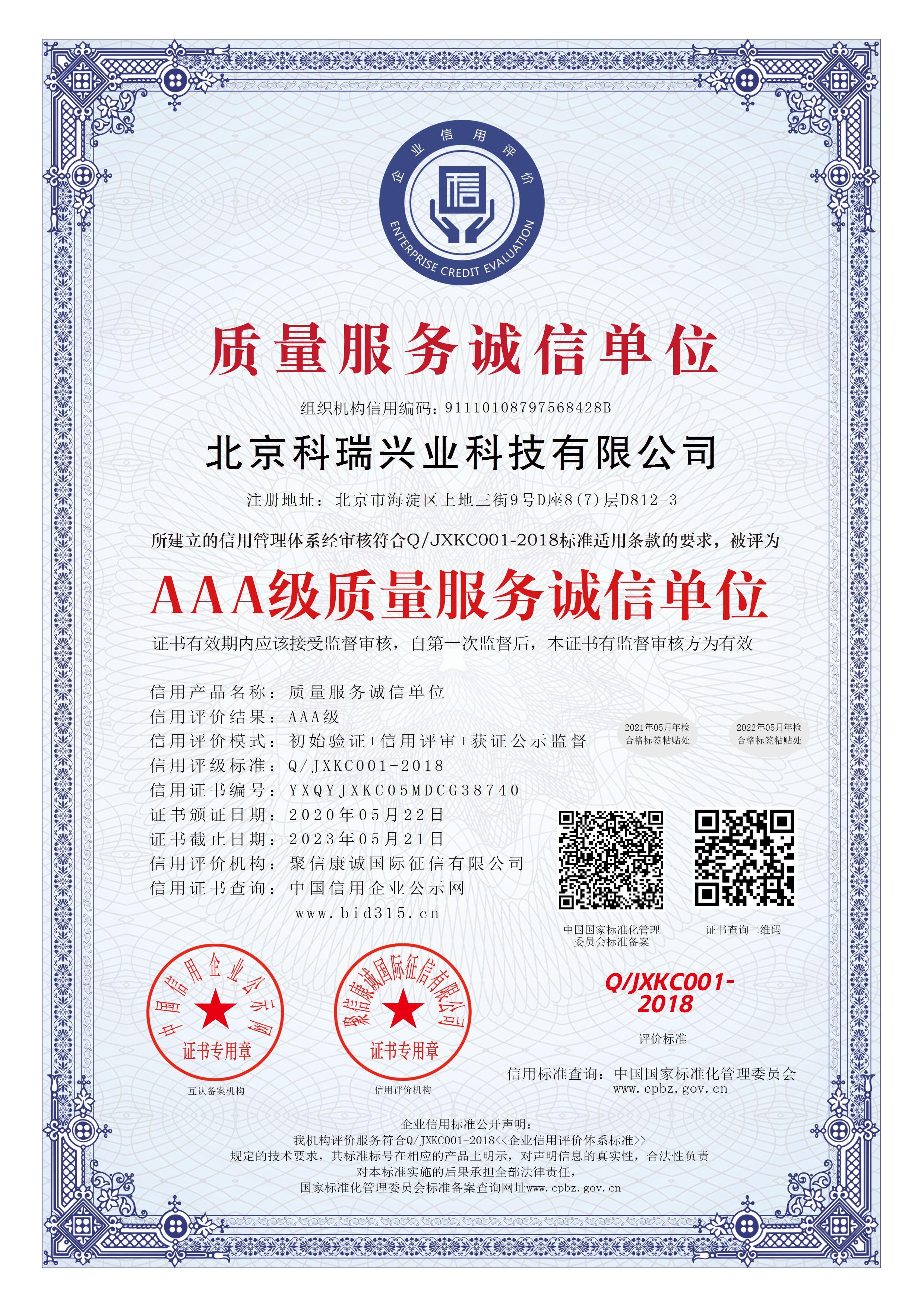 北京科瑞兴业科技有限公司_AAA级质量服务诚信单位_中文版_电子版