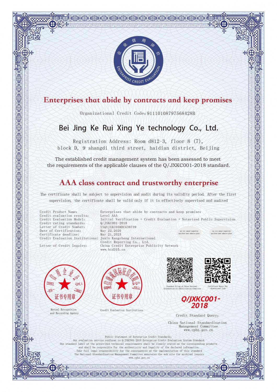 北京科瑞兴业科技有限公司_AAA级重合同守信用企业_英文版_电子版