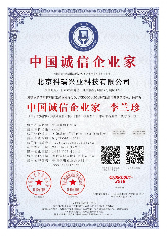 北京科瑞兴业科技有限公司_中国诚信企业家_中文版_电子版