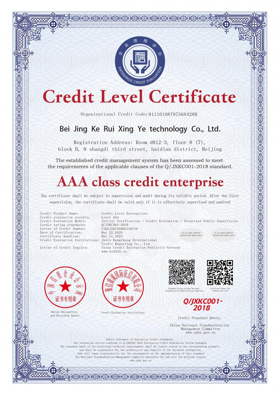 北京科瑞兴业科技有限公司_AAA级资信企业_英文版_电子版