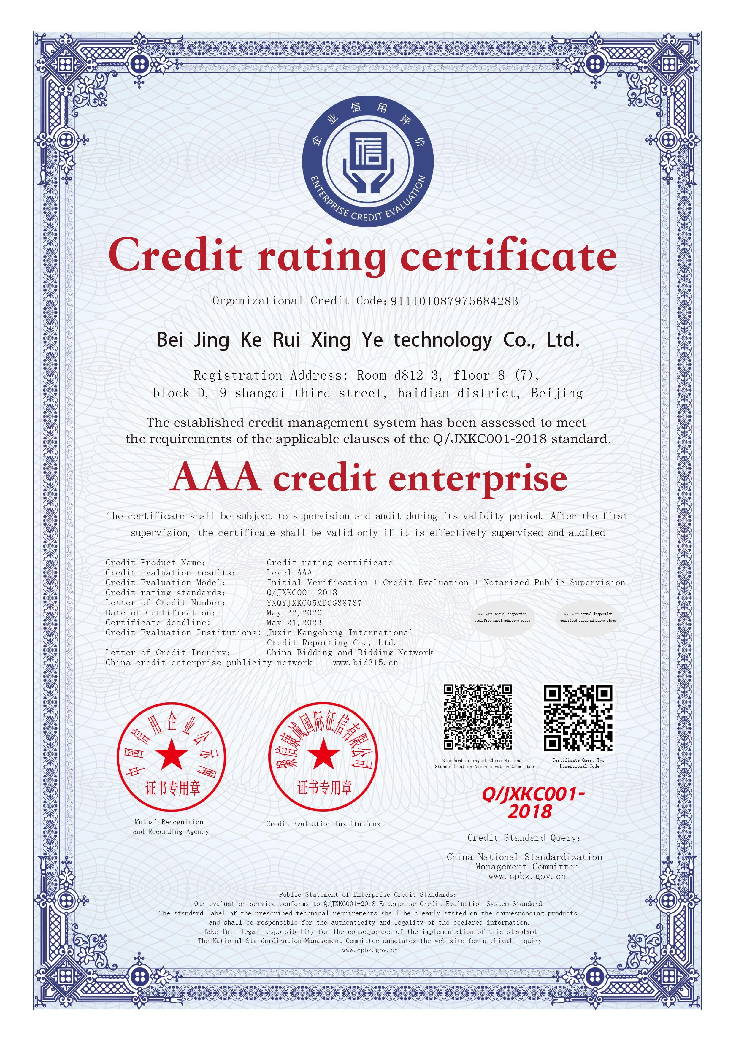 北京科瑞兴业科技有限公司_AAA级信用企业_英文版_电子版