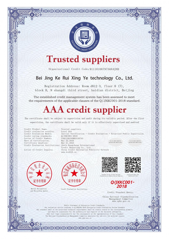 北京科瑞兴业科技有限公司_AAA级诚信供应商_英文版_电子版