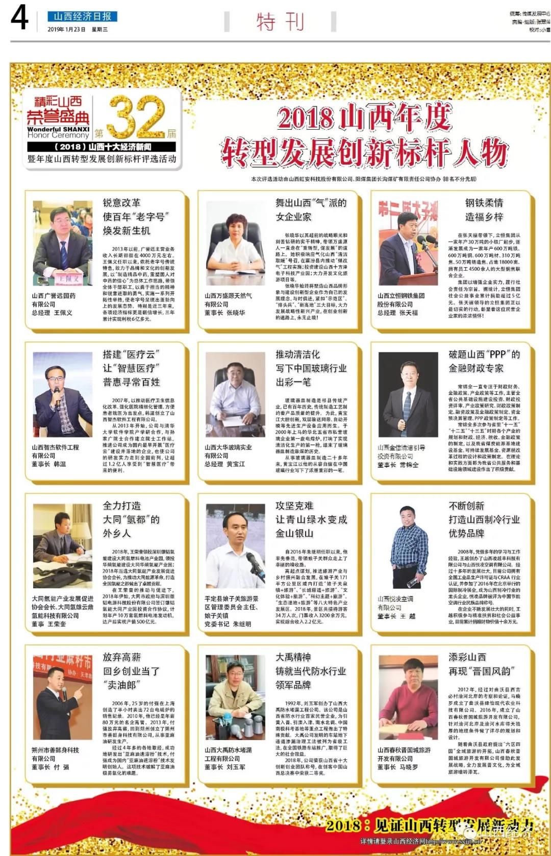公司刘总被选为第32届(2018)年度山西转型发展创新标杆人物