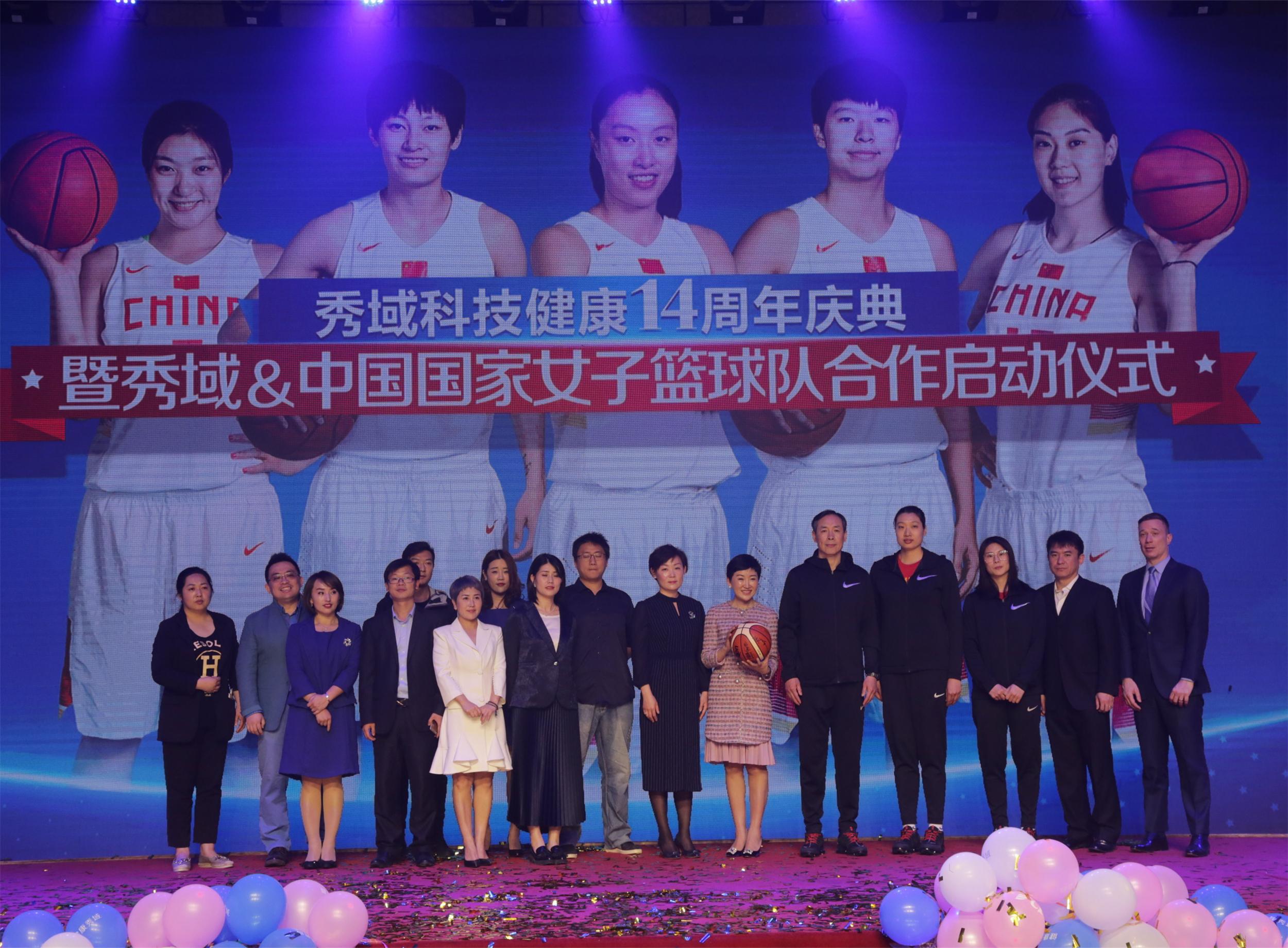 """秀域健康科技:签约中国女篮,启动品牌""""大健康""""转型"""