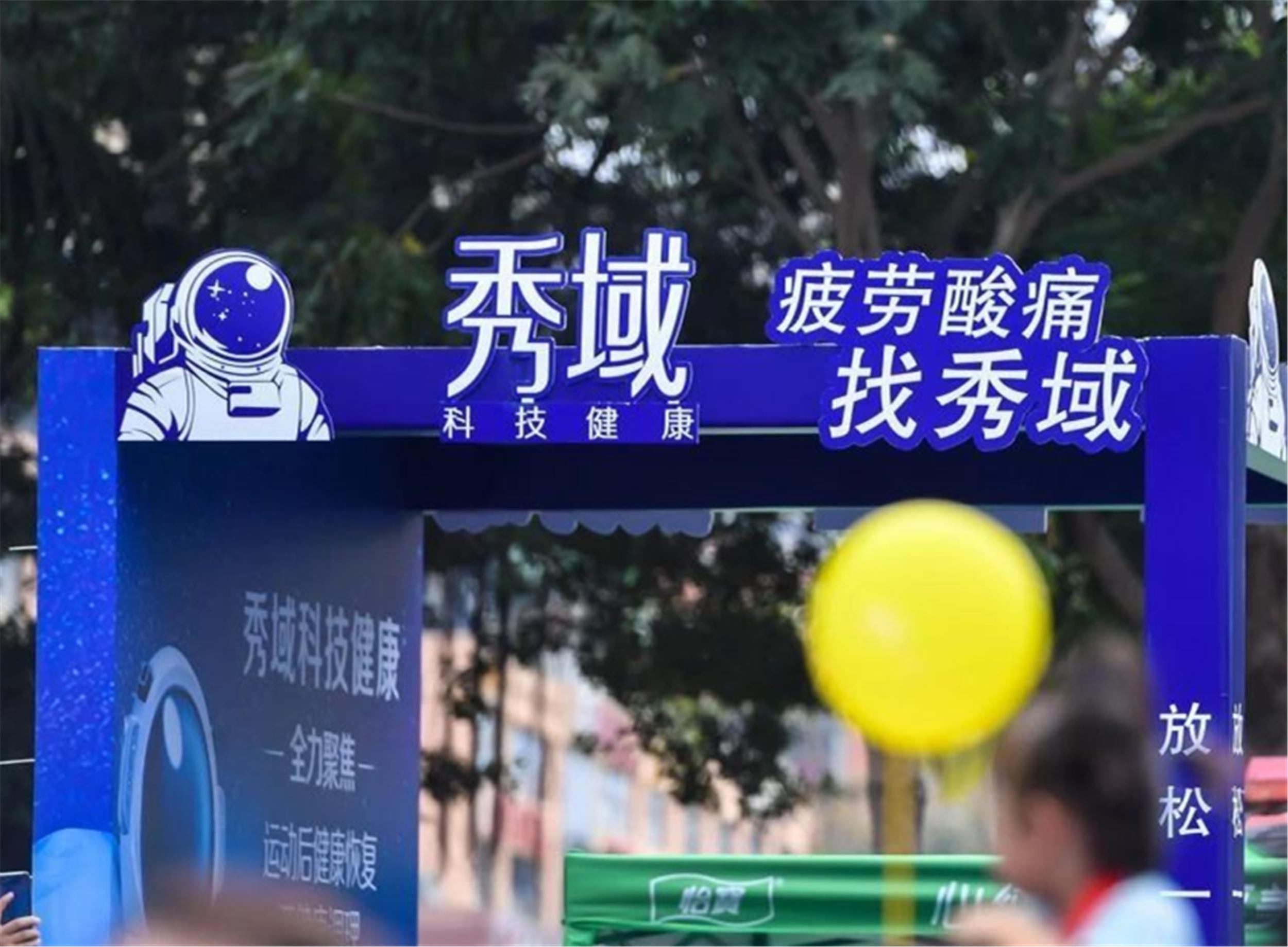 秀域&盼盼:嗨跑三亚,携手助力海南国际马拉松开跑