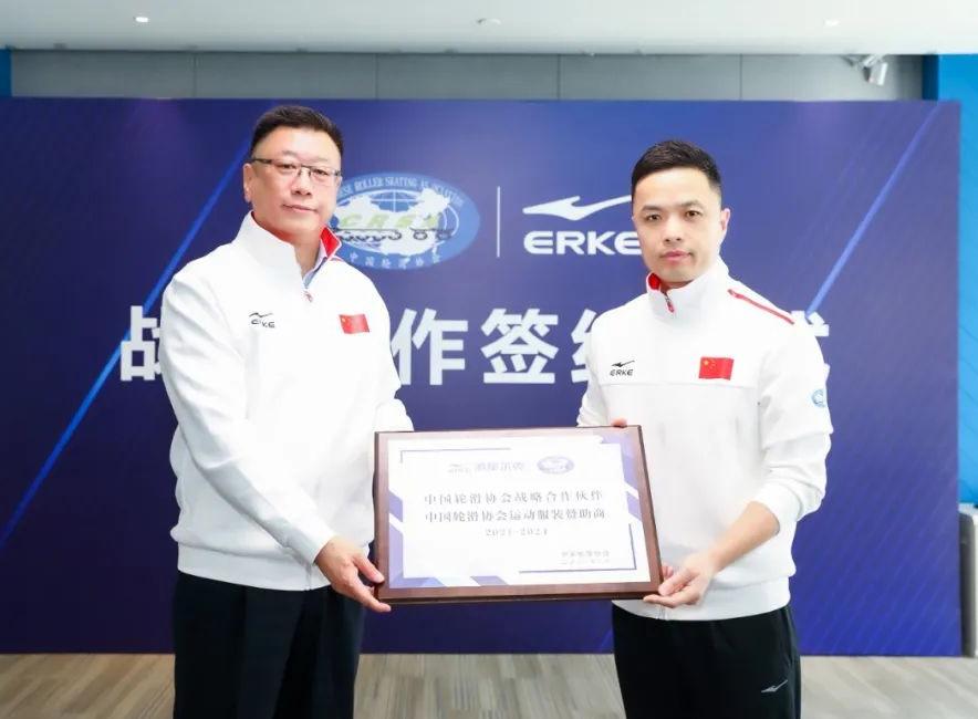 鸿星尔克:中国轮滑协会战略签约