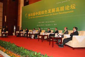 """关于开展""""中国优秀绿色企业风采展""""公益项目的通知"""