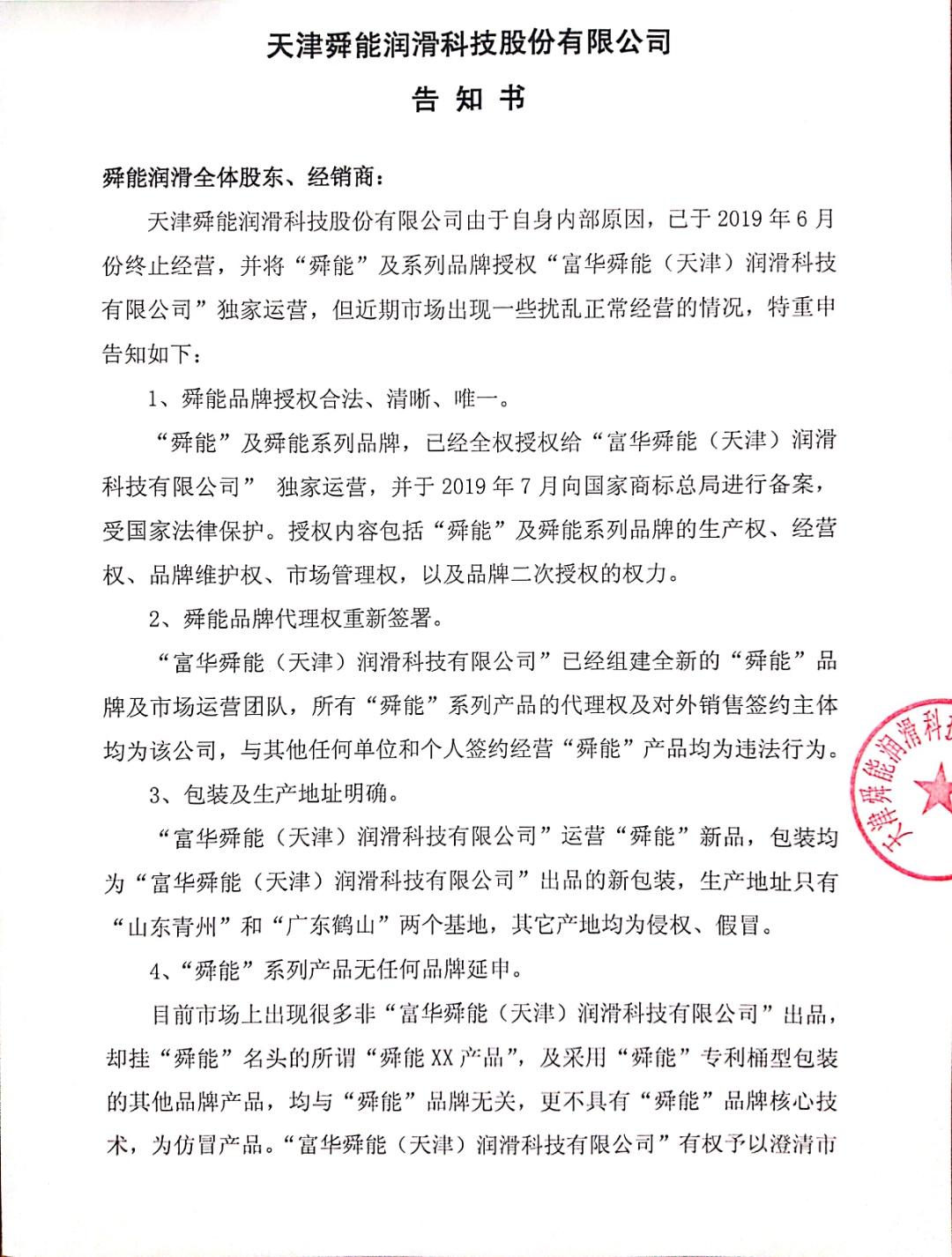 天津舜能润滑科技股份威尼斯2020娱乐官网告知...
