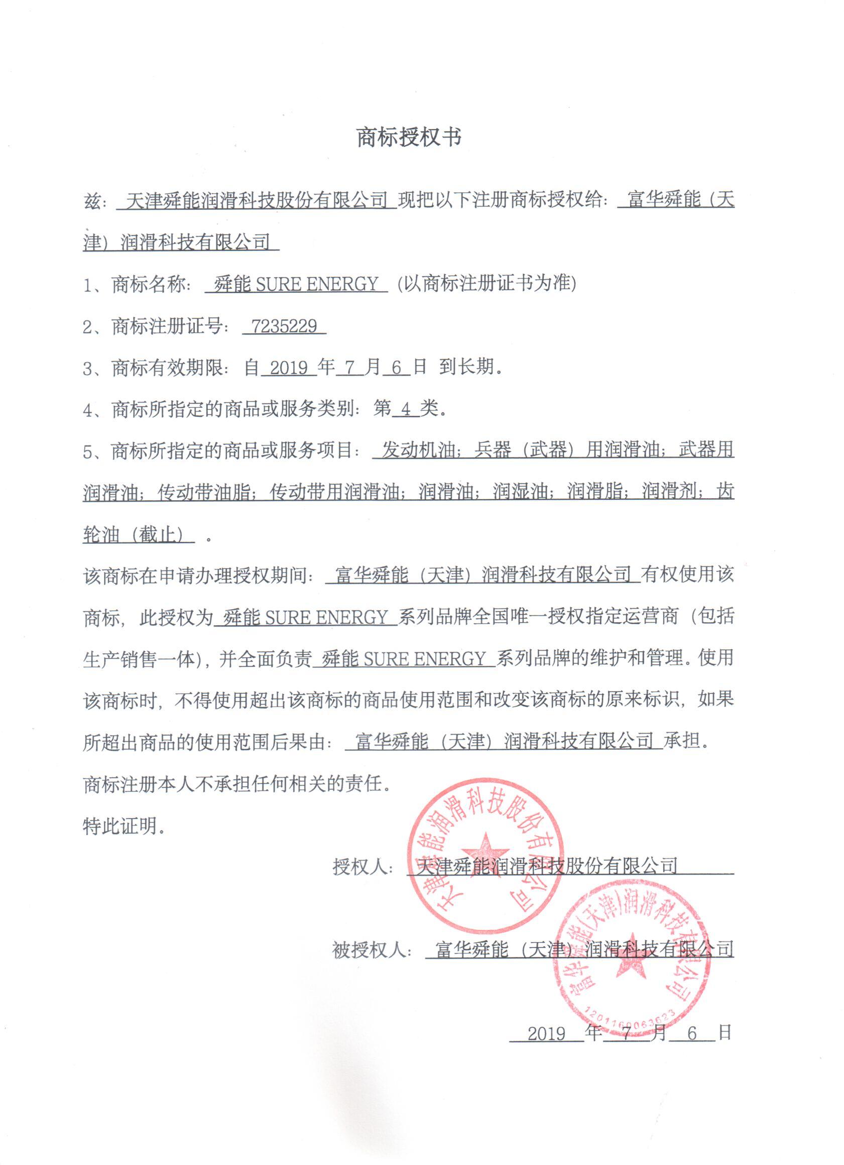 """关于""""舜能""""系列品牌商标授权书(..."""