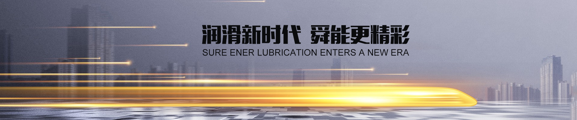 润滑产品专业制造商  MANUFACTURER OF LUBRICATION PRODUCTS