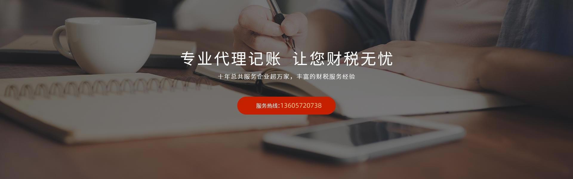 义乌公司注册代理