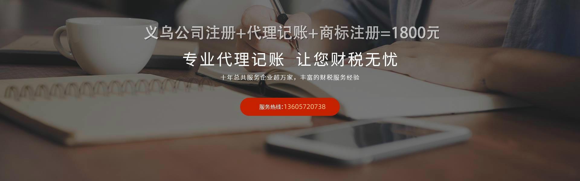 义乌公司注册