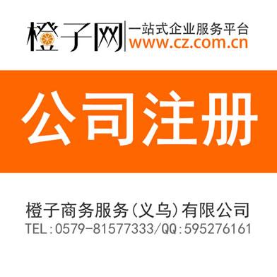 义乌公司注册,义乌营业执照注册,义乌代办公司,义乌代办注册公司,义乌代理记账,义乌注册公司多少费用?