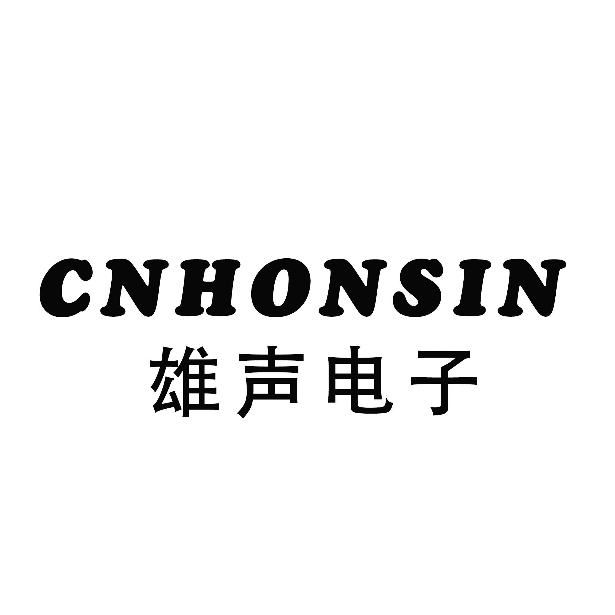 CNHONSIN雄声电子品牌的...